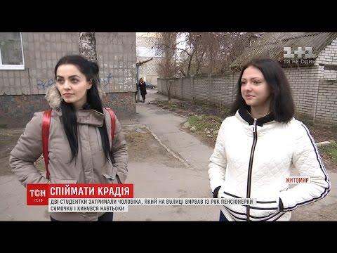 В Житомире две студентки задержали парня, ограбившего п...