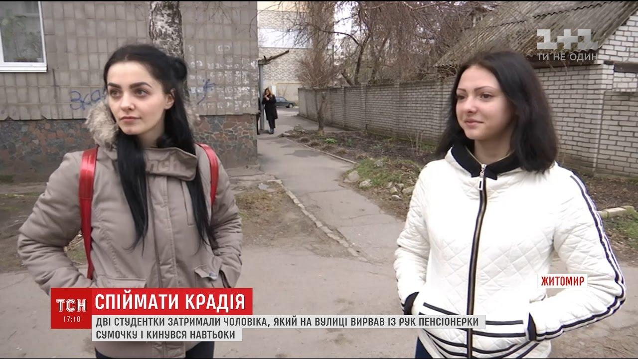 В Житомире две студентки задержали парня, ограбившего пенсионерку