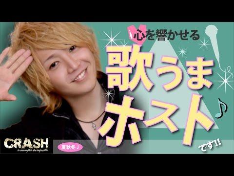 カラオケの三代目JSB-Summer Madness Feat. Afrojackをホストが本気で歌ってみた-CRASH 夏秋冬 J-