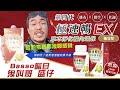 Realwoman 第四代極速暢EX草本酵素錠(80錠/瓶) product youtube thumbnail