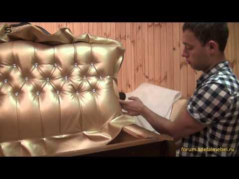 Ремонт мягкой мебели своими руками мастер класс видео