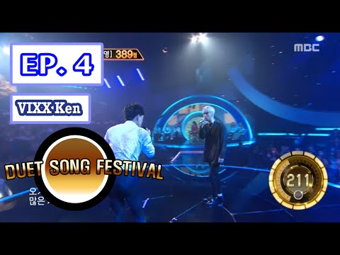 [Duet song festival] 듀엣가요제 - Ken, With choi sang yeop Sweet stage~ 'the midst of rain' 20160429