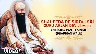 Sant Baba Ranjit Singh Ji (Dhadrian Wale) - Shaheeda De Sirtaj Sri Guru Arjan Dev Ji Part-1