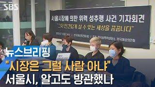 """""""그럴 사람 아냐"""" 서울시의 묵인?…기자회견 후폭풍 / SBS / 주영진의 뉴스브리핑"""