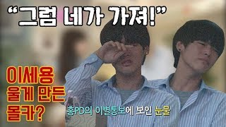 """Then, you have him!"" Hong Young-gi's Hidden Cam Making Seyong Cry!"
