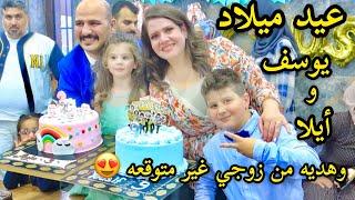 أحلا عيد ميلاد يوسف و أيلا وزوجي فاجأني بهديه مامتوقعه 🎁 من نور و سنان Noor Sinan Family