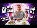 Как я Выживаю Месяц на 100 рублей в России / день 11-13