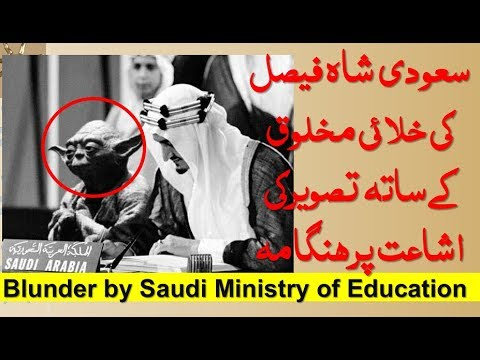King Shah Faisal of Saudi Arabia Photo Published with Alien | Blunder by Saudi Ministry of Education