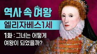 [세계사] 역사 속 여왕, 엘리자베스 1세(1화)