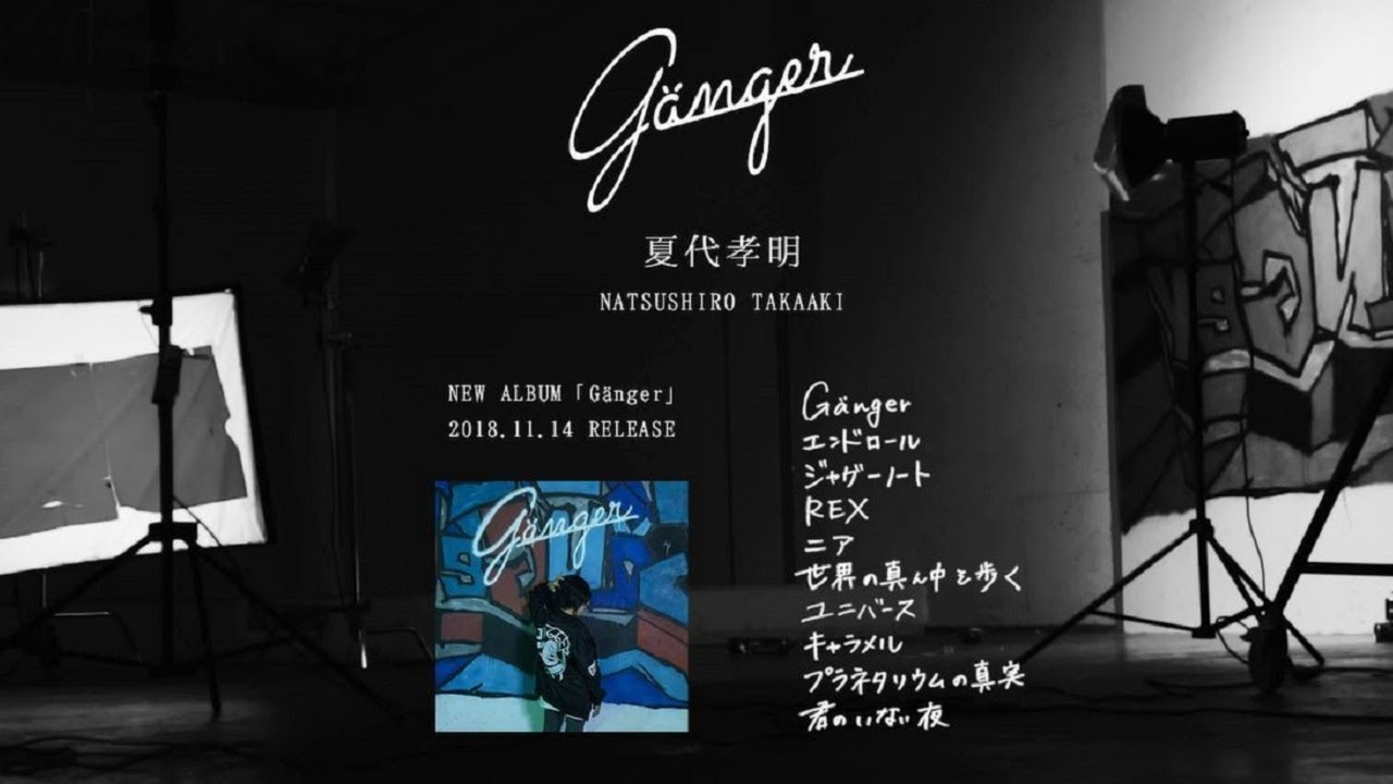 夏代孝明 New Album「Gänger」全曲トレーラー
