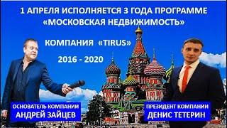 Вебинар Tirus2020 04 29 спикер президент компании Денис Тетерин