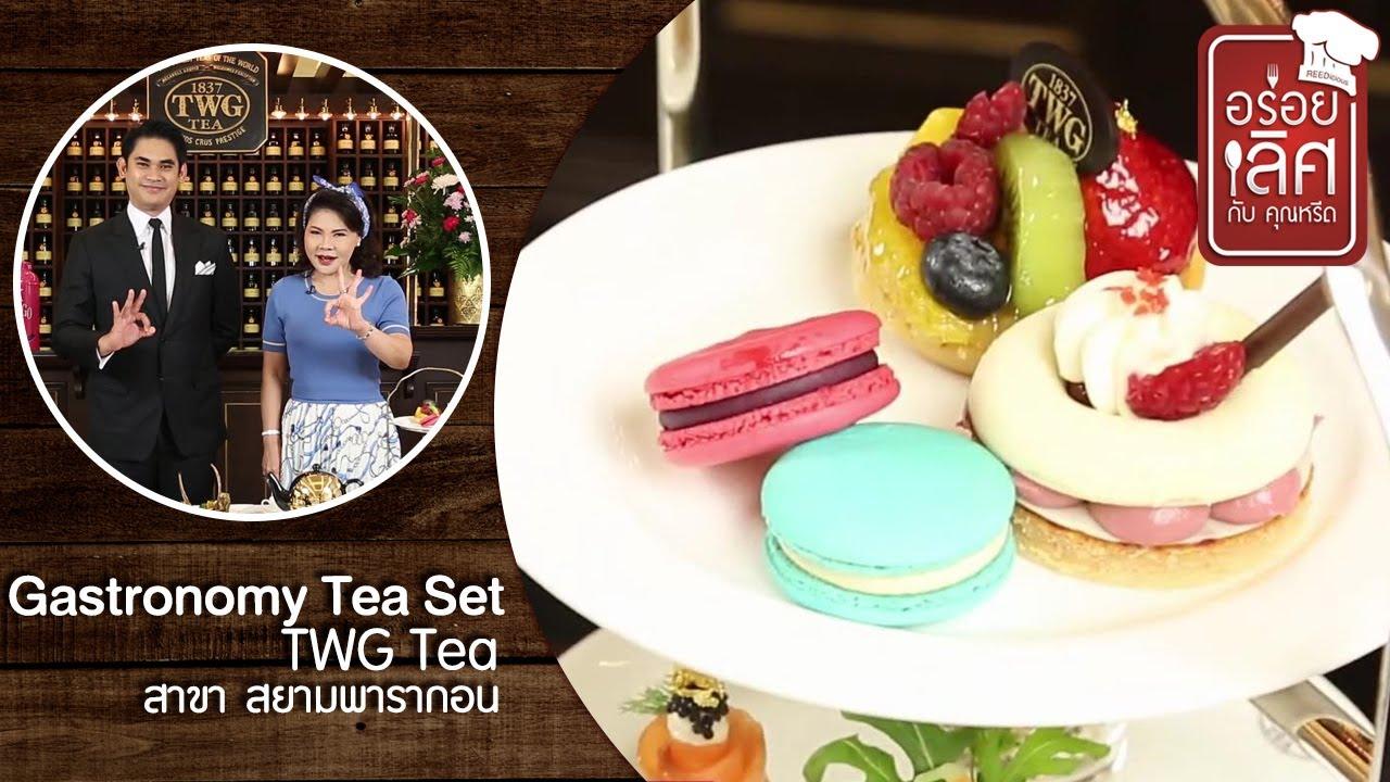 TWG Tea สาขาสยามพารากอน | อร่อยเลิศกับคุณหรีด | 19 ส.ค. 63