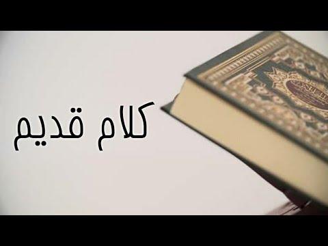 Syi'iran Kalamun Qodim