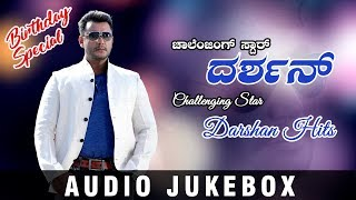 Challenging Star Darshan Hits | Darshan Super Hit Songs | Birthday Special | Darshan Hits