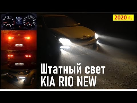KIA RIO NEW Штатный свет ночью (фары, туманки, ДХО, стопы, салон) АВТОСВЕТ