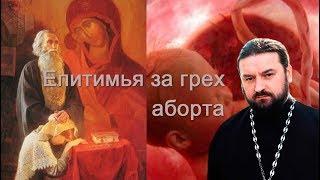 Епитимья за грех аборта. о. Андрей Ткачев (2017)