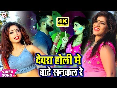 VIDEO SONG - देवरा बा सनकल रे होली में बा बमकल रे - Ranjesh Pandey - Bhojpuri Special Fagua Geet