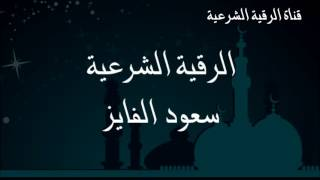 الرقية الشرعية كاملة لعلاج السحر والمس والعين والحسد - رقية سعود الفايز المطوله