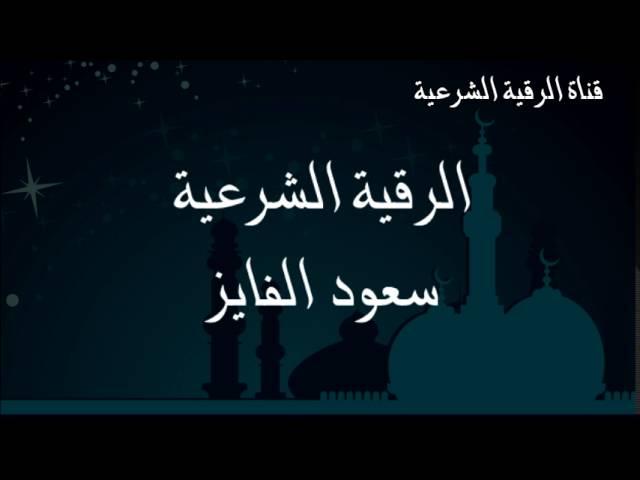 الرقية الشرعية كاملة لعلاج السحر والمس والعين والحسد رقية سعود الفايز المطوله Youtube