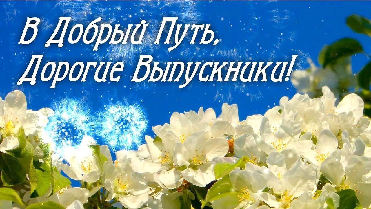 Поздравление в стихах для выпускного 951