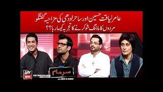 Sar-E-Aam | Aamir Liaquat Hussain Aur Sahir Lodhi Ki Mazahiya Guftugu :D