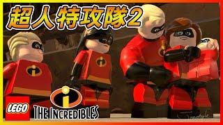超人特攻隊出動!! ep.01《樂高超人特攻隊2 LEGO The Incredibles 》