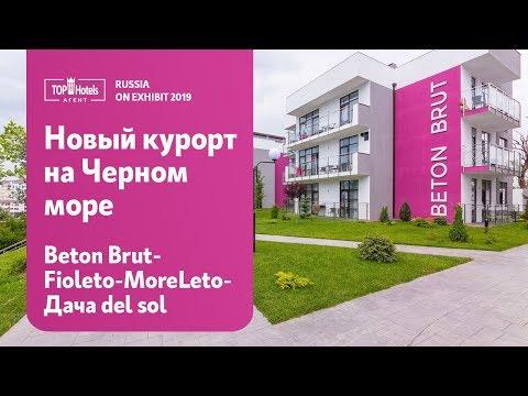 Отдых в АНАПЕ! Обзор и сравнение четырех отелей Beton Brut, Fioleto, MoreLeto и Дача Del Sol