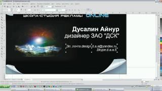видеоурок визитка 1
