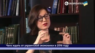 Бюджет, налоги, кредиты: чего ждать от украинской экономики в 2016 году(, 2015-12-28T12:45:19.000Z)