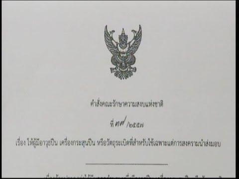 คำสั่ง ฉบับที่ 37/2557 (คสช.) เรื่อง ให้ผู้มี อาวุธสงครามนำส่งมอบ