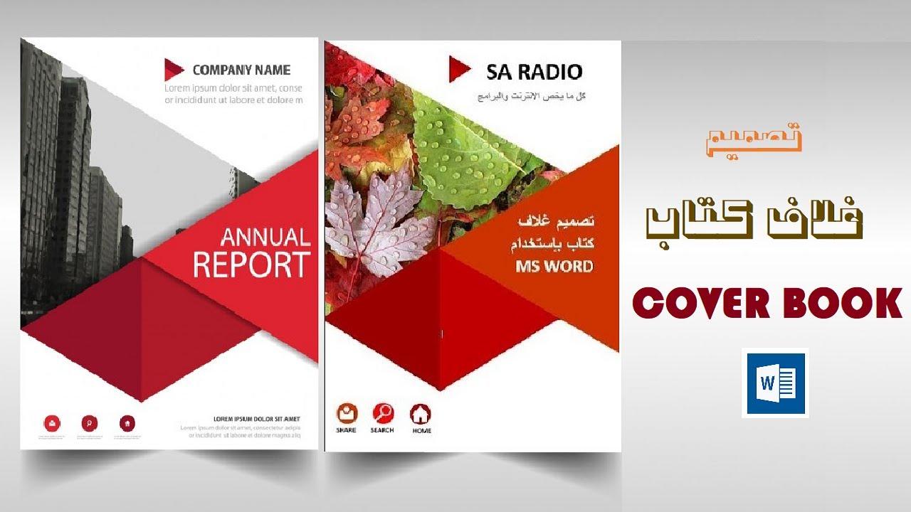 تصميم غلاف كتاب احترافي ببرنامج الورد ح27 Youtube