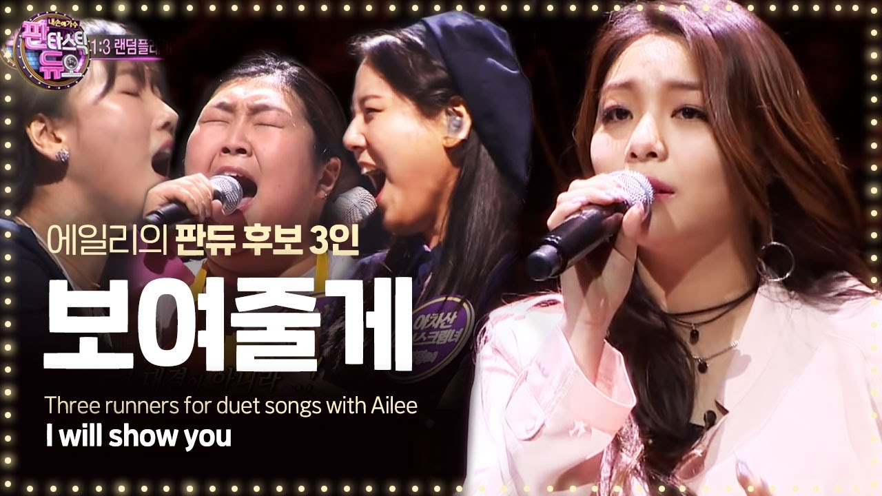Goosebumps warning! 'Ailee - I Will Show You' 1:3 Random play match 《Fantastic Duo》판타스틱 듀오