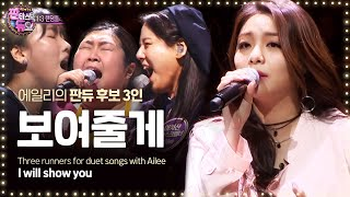 vuclip Goosebumps warning! 'Ailee - I Will Show You' 1:3 Random play match 《Fantastic Duo》판타스틱 듀오 EP05
