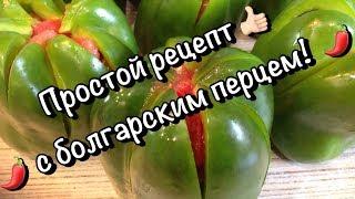 Кухня наизнанку, спасибо за рецепт! 🤗😘😀👍🏻 / Болгарский перец / Быстрое блюдо