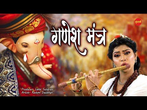 गणेश मंत्र फ्लूट - Ganesh Mantra Flute - By Rashmi Dewangan !! Ganesh Chaturthi Special Video Song