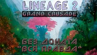 Lineage 2 Grand Crusade: Без доната Вся ПРАВДА