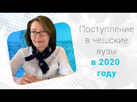 Поступление в чешские вузы в 2020 году: прием заявлений, экзамены,  нострификация