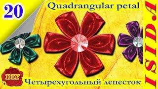 Quadrangular petal Kanzashi / Четырехугольный лепесток: DIY. Цветы из лент. Канзаши. Урок №20