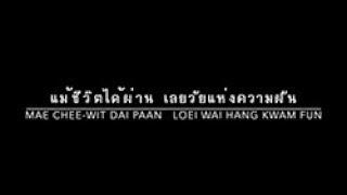 TALAY JAI by Ad Carabao (Sing Along/Karaoke) ทะเลใจ แอ้ด คาราบาว