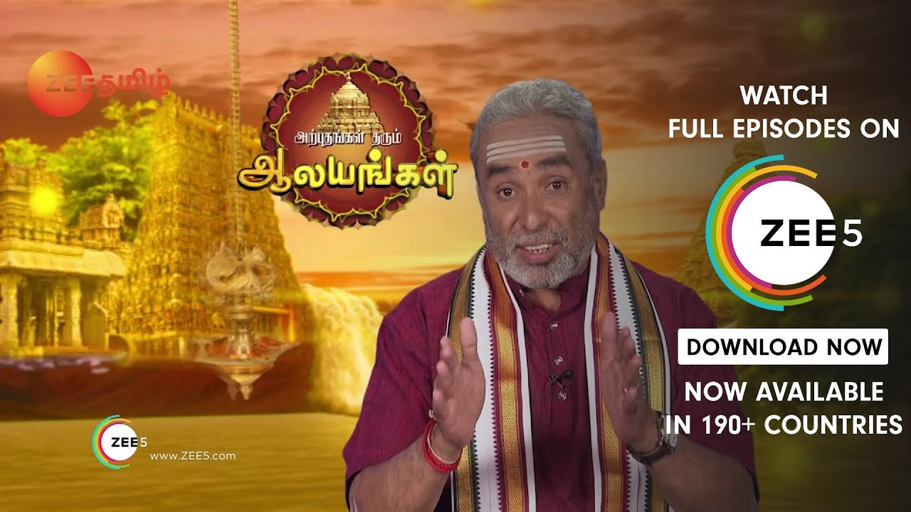 Arputham Tharum Alayangal | Best Scene | Episode - 1487 | Zee Tamil Devotional TV Show