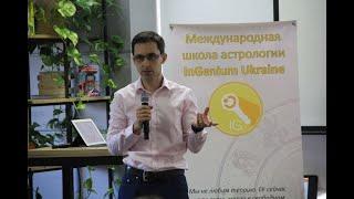 Школа астрологии InGenium в Киеве. Обучение астрологии в Киеве очно и онлайн.