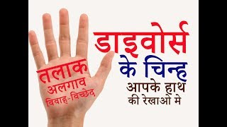 तलाक/ विवाह-विच्छेद के हाथ मे चिन्ह - Signs of divorce in your palm
