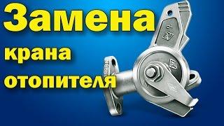 Замена крана отопителя на ВАЗ 2107 (фото и видео)
