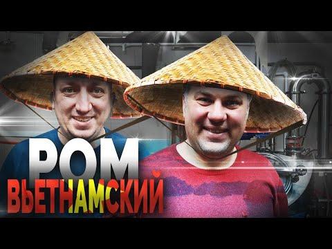 Ром из недорогой вьетнамской мелассы от Fermenti.ru