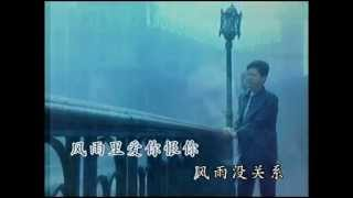 Repeat youtube video 风雨恋-谭俊