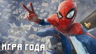Прохожу Человека-паука на PS4 - лучшая игра про Паучка.