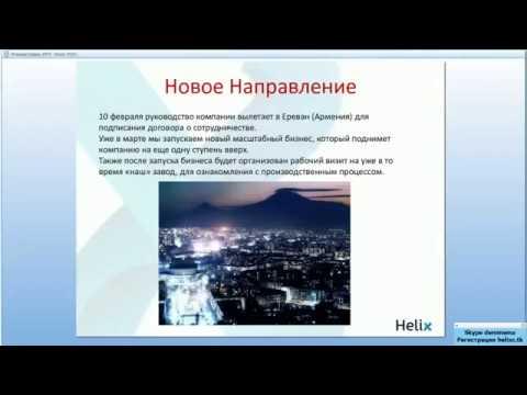 Отличные новости Helix, новое направление в Армении от 04 02 2015