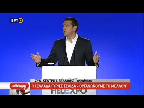 Αλ. Τσίπρας: Η Ελλάδα γύρισε σελίδα, οργανώνουμε το μέλλον για τους πολλούς