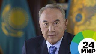 Историческая миссия: Назарбаева сделали пожизненным главой Совбеза - МИР 24