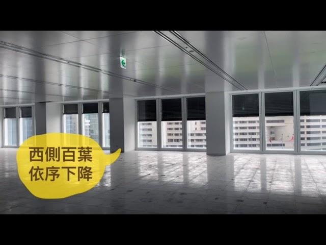 【捕捉太陽的時刻】中國人壽總部-百葉追日系統運作